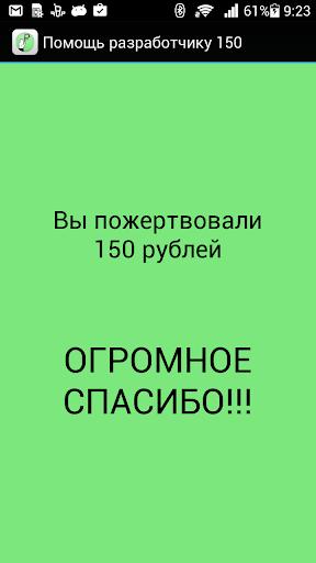 Помощь разработчику 150Р