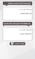 Screenshot of زخرفة النصوص والبرودكاست
