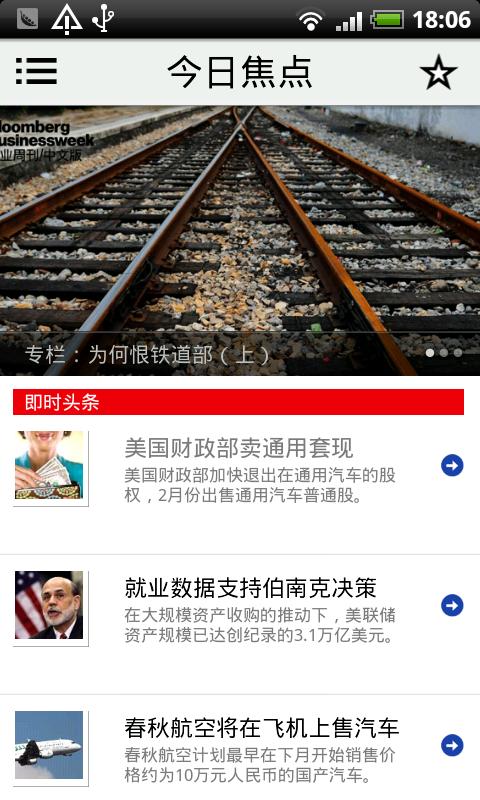 彭博商业周刊- screenshot