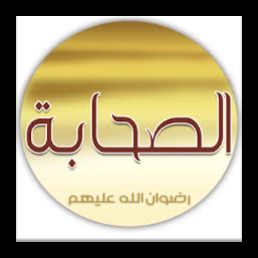 قصص الصحابة 娛樂 App LOGO-APP開箱王