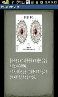 눈으로보는건강 - screenshot thumbnail