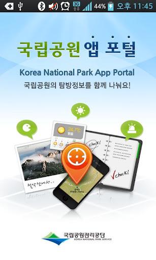 국립공원 앱 포털