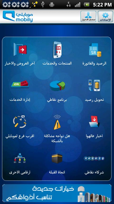 Mobily App - screenshot