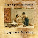 Царица Хатасу В.Крыжановская