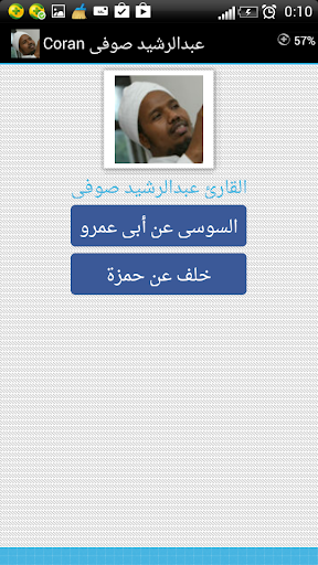 Coran Abderrachid Sofi