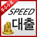 무수수료 스피드대출(대출,금융,은행권) icon
