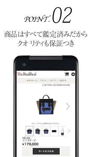 【免費購物App】憧れのブランド品が魅力的な価格で!リアルリアル-APP點子