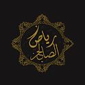 رياض الصالحين كامل icon