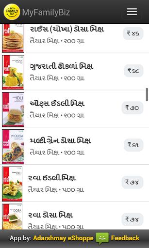 購物必備APP下載 MyFamilyBiz Catalog 好玩app不花錢 綠色工廠好玩App