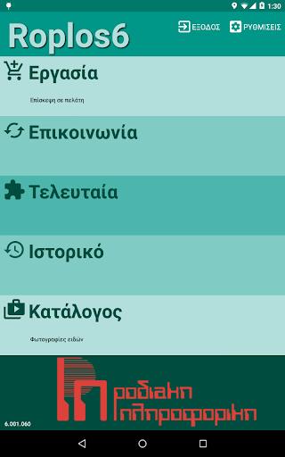 Roplos 6 5.48 screenshots 1
