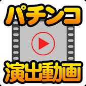 パチンコ動画視聴アプリ