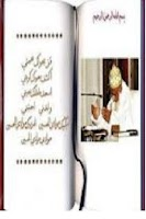 Screenshot of Abkika MoulaYal Hussain (V4.0)
