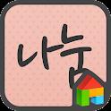 ナヌム 手書き(ペン) ドドルランチャーフォント icon