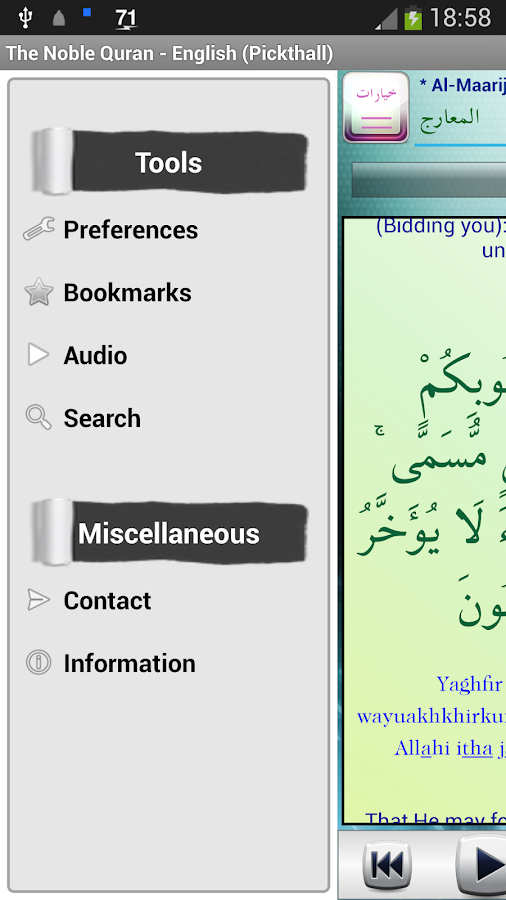 Islam: The Quran - screenshot