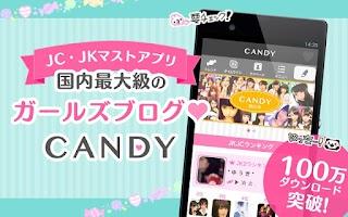 Screenshot of CANDY by Ameba アメブロが可愛く書けるアプリ