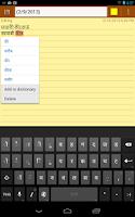 Screenshot of Mayabi keyboard ekushe