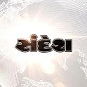 Sandesh Gujarati News icon
