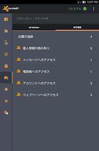 Mobile Security & Antivirus- スクリーンショットのサムネイル