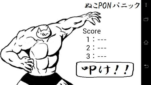 NukoPonPanic