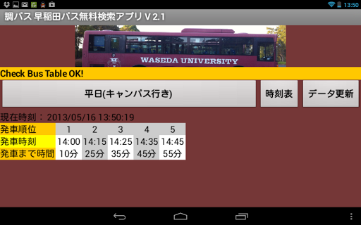 無料交通运输Appの調バス|HotApp4Game