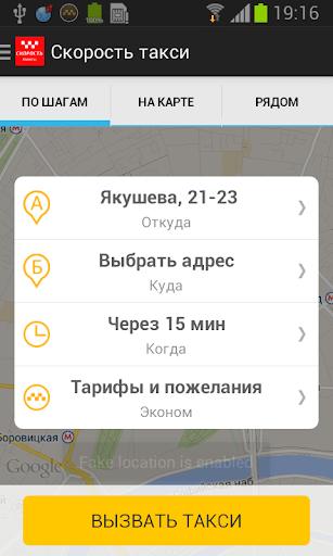 Такси Скорость