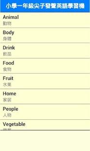 香港小學一年級尖子發聲英語學習機 詞彙集