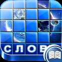 Что За Слово НА РУССКОМ icon