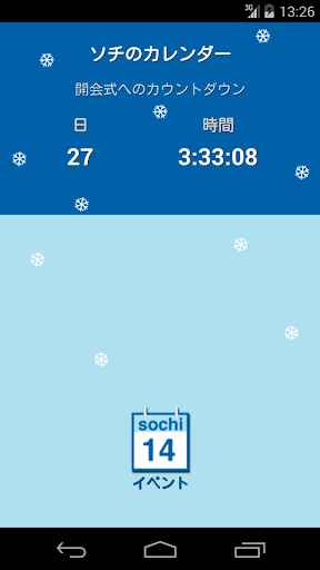 ソチ2014のカレンダー Sochi 2014