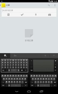 Google Zhuyin Input Screenshot 19