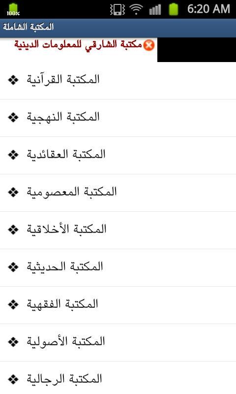 مكتبة الشارقي الدينية - screenshot