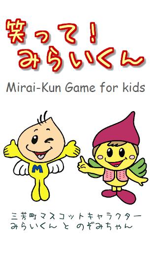 Mirai-Kun Game for kids