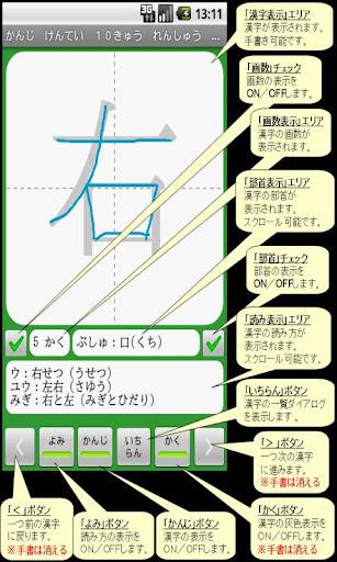 【無料】かんじけんてい10きゅう れんしゅうアプリ 一般用