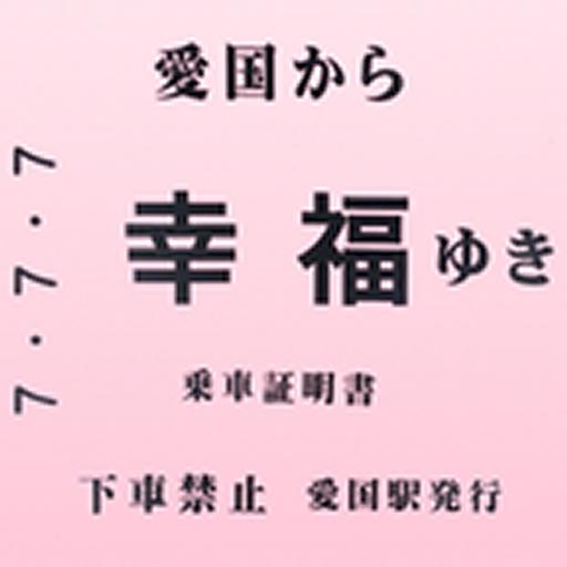 幸福駅 千社札 ~ 愛の国から幸福へ ~ LOGO-APP點子