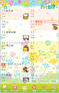 ジョルテ - カレンダー&システム手帳 - screenshot thumbnail