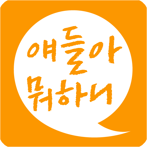 ToddlerStory-parent 通訊 App LOGO-APP試玩