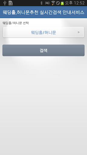 웨딩홀 허니문 스마트 박람회추천 실시간검색
