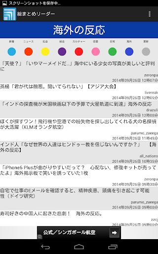 無料娱乐Appの2chまとめ ‐ 総まとめリーダー|記事Game