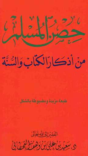 حصن المسلم - أذكار