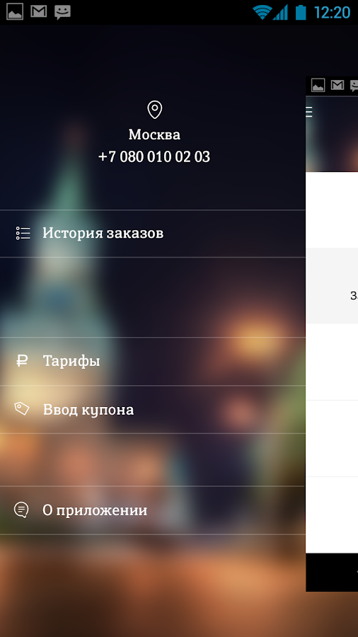 Такси Контакт Сити- screenshot
