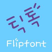 MNticktock Korean FlipFont