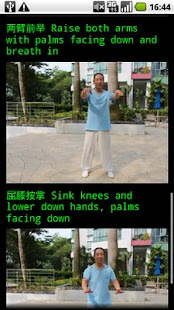 TaiChi 24 Teaching 1(24式太极拳-1)- screenshot thumbnail