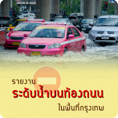 Bangkok Road Flood