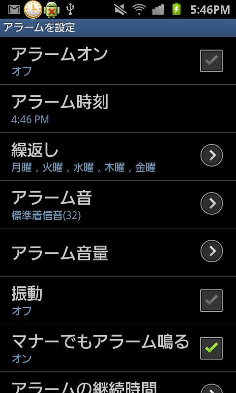 アゲサゲ目覚まし - screenshot