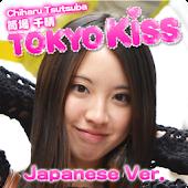 TokyoKiss-筒場千晴