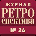 Ретроспектива № 24 icon