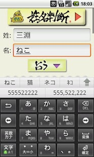 姓名判断 Lite|玩娛樂App免費|玩APPs