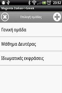 MAGENTA Italian<>Greek Diction- screenshot thumbnail