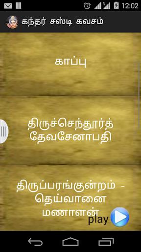 Sri Kanthasasti kavasam
