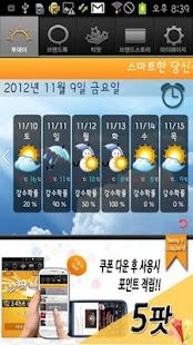돈버는 어플-이벤트톡(오천만원의 빅팟 이벤트) - screenshot thumbnail
