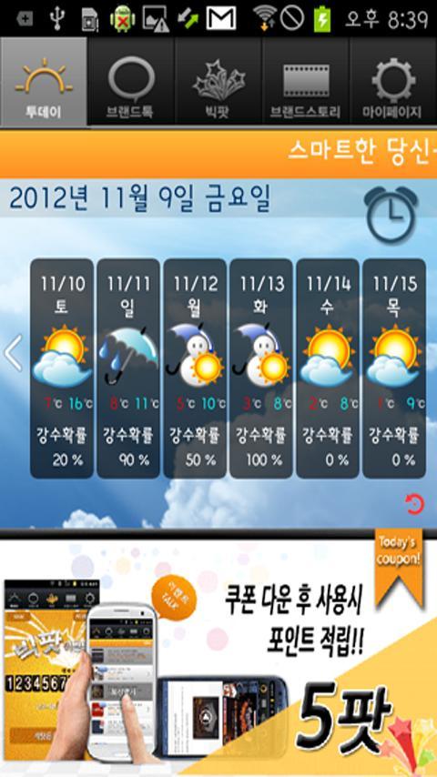 돈버는 어플-이벤트톡(오천만원의 빅팟 이벤트) - screenshot